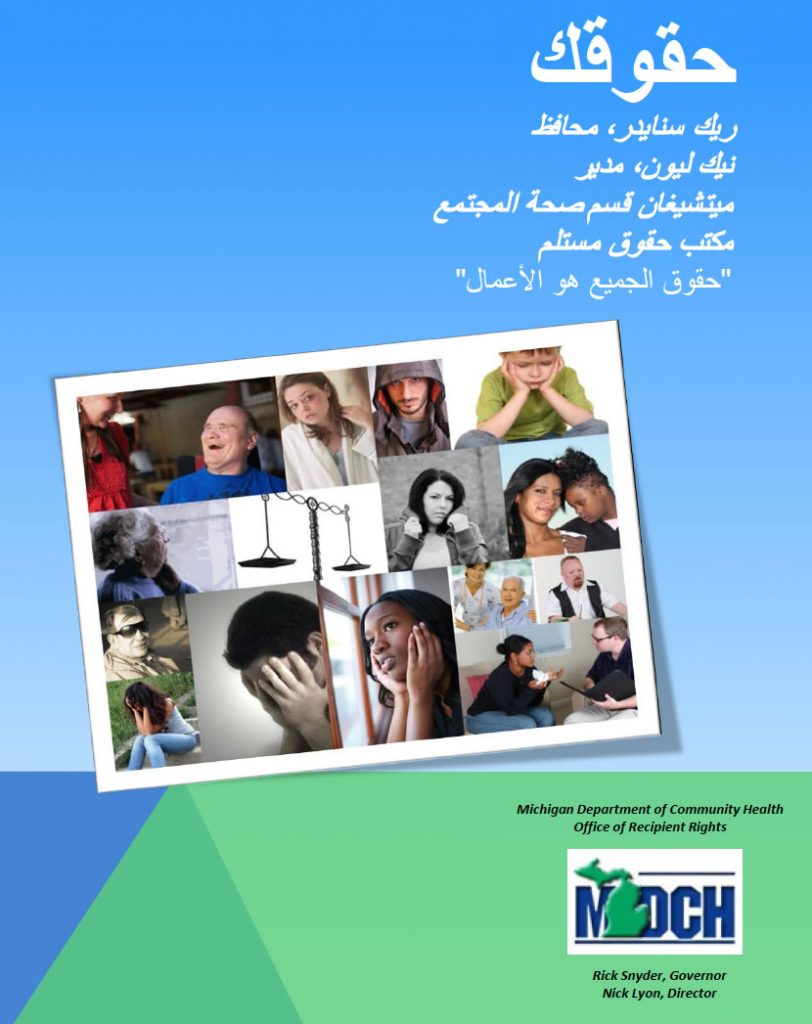 Recipient Rights Book Arabic